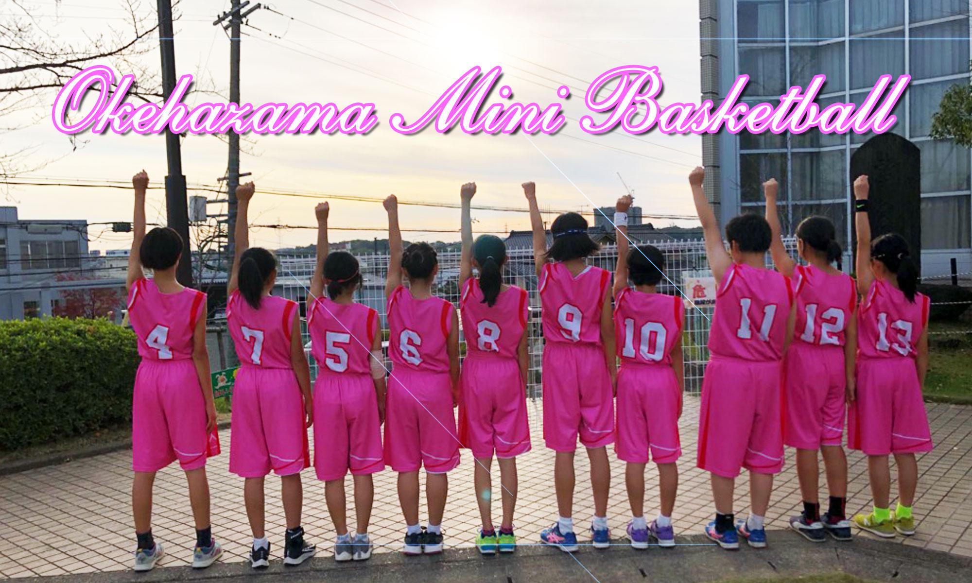 桶狭間ミニバスケットボールクラブ